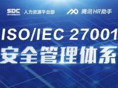 腾讯人力资源平台部通过ISO 27001信息安全认证