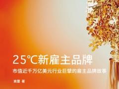 任仕达大中华《25℃ 新雇主品牌》新书上线,温情解锁工作生活
