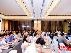 科技赋能人力,2020用友数智人力峰会走进重庆