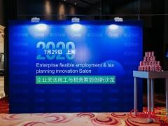 """欧孚科技""""2020企业灵活用工与税务筹划创新沙龙""""圆满落幕"""