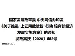 """国家发展改革委 中央网信办印发《关于推进""""上云用数赋智""""行动 培育新经济 发展实施方案》的通知"""