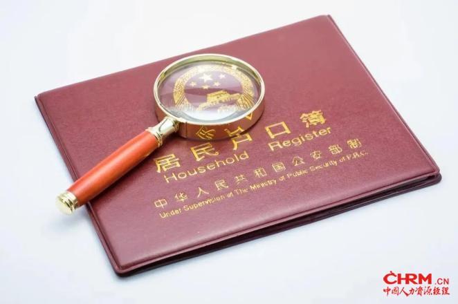 吉林省户籍制度改革新政来了!