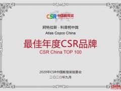"""阿特拉斯科普柯荣获""""2020年CSR中国教育奖 - 最佳年度CSR品牌"""""""