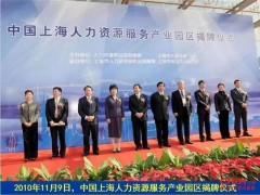 人社部:上海人力资源产业园十年观察,社宝科技构筑人力资源服务新高地