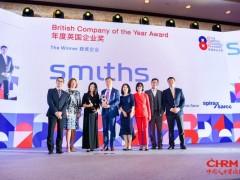 史密斯集团荣获2020年度英国企业奖