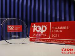"""米其林中国荣膺""""中国杰出雇主2021""""认证"""