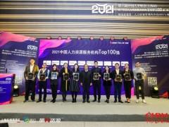 薪宝科技入选2021中国人力资源服务机构Top100强榜单52强