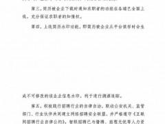 智联招聘、猎聘泄露用户个人简历,北京市人社局公布整改情况