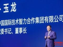 中智亮相中国人力资本论坛-北京站,共探数智时代国企转型实践