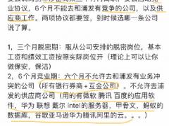 员工自曝浦发银行要求全员签署竞业协议 银行券商等均在限制范围内