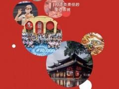 百胜中国发布《2020年可持续发展报告》