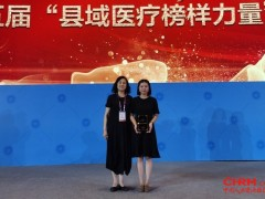卫材中国药业荣获县域卫生发展贡献奖