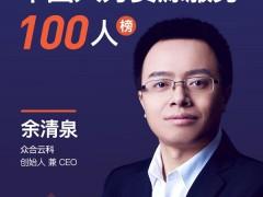"""众合云科余清泉荣登第一资源""""2021中国人力资源服务100人""""榜"""