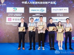 恭喜博尔捷数字科技-【复合用工管理云平台】荣获中国人力资源科技创新产品奖